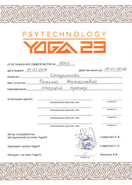 Сертификат Yoga23 Psytechnology